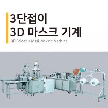 3단접이 3D마스크 기계