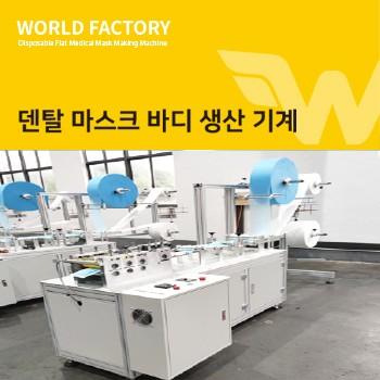덴탈 마스크 바디 생산 기계