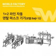 1+2 라인 자동 덴탈 마스크 기기(Baiji-12)