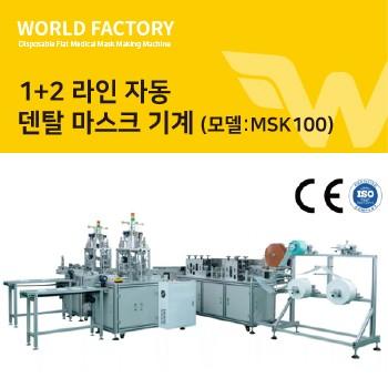 1+2 라인 자동 덴탈 마스크 기계 (MSK100)
