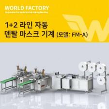1+2 라인 자동 덴탈 마스크 기계 (FM-A)
