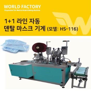 1+1라인 자동 덴탈 마스크 기계(HS-116)
