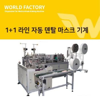 1+1 라인 자동 덴탈 마스크 기계