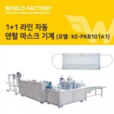 1+1 라인 자동 덴탈 마스크 기계 (KE-PKB101A1)