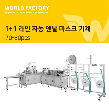 1+1 라인 자동 덴탈 마스크 기계 (70-80pcs)